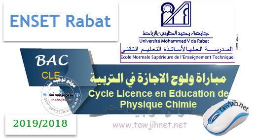ENSET Rabat Listes sélection Licence d'éducation CLE Physique Chimie 2018-2019