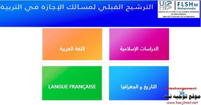 ConcoursCLE Education Faculté Lettres et Sciences Humaines Mohammedia FLSH 2018-2019