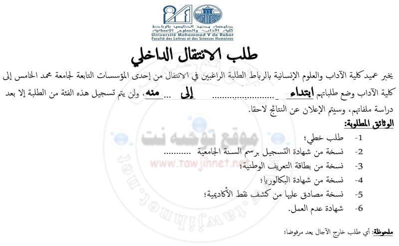 FLSH-Rabat_transfer.jpg