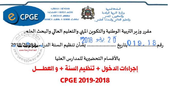 cpge-mouqarar-2018-2019