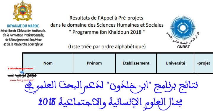 programme-Ibn-Khaldoun-2018