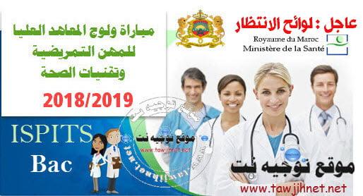 istes d'attente Concours d'accès Instituts Supérieurs professions infirmières ISPITS 2018-2019