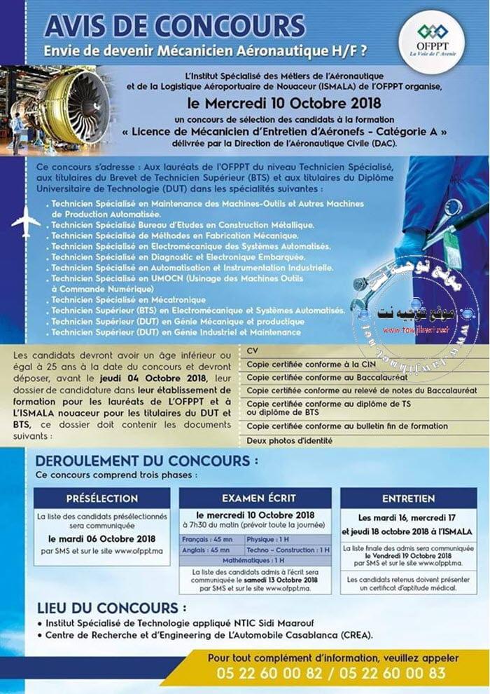 Institut Spécialisé des Métiers de l'Aéronautique-ISMALANouaceur Casa