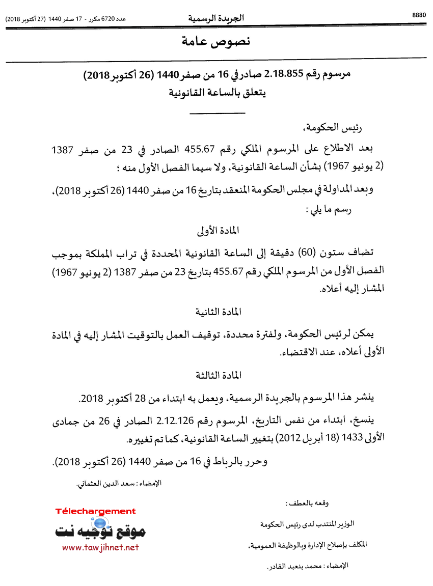 Bulletin-officiel_6720-bis_Ar_Page_2