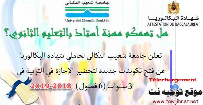 Université El jadida Licence d'éducation: CLE Spécialité Enseignement secondaire 2018-2019 إجازات التربية جامعة شعيب الدكالي الجديدة