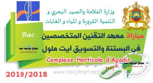 Concours technicien spécialise ITSA AIT MELLOUL COMPLEXE HORTICOLE AGADIR 2018-2019