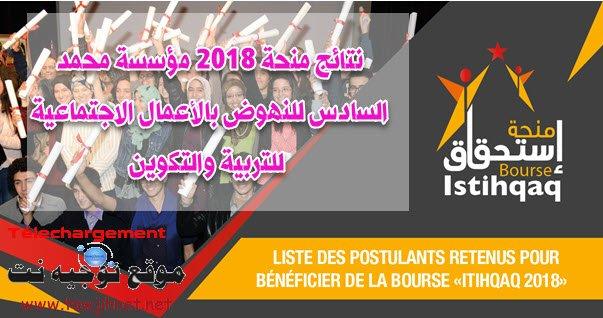 Bac Résultats Bourse de mérite Istihqaq Fondation FM6 2018-2019