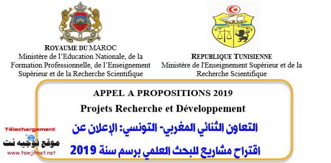 Recherche-COOPERATION-BILATERALE-MAROCO-TUNISIENNE-2018