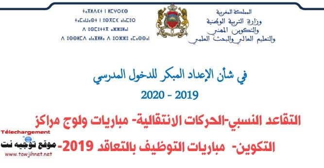 rentree-2019-2020