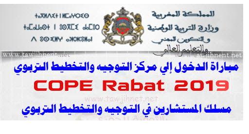COPE-Rabat-concours-2019