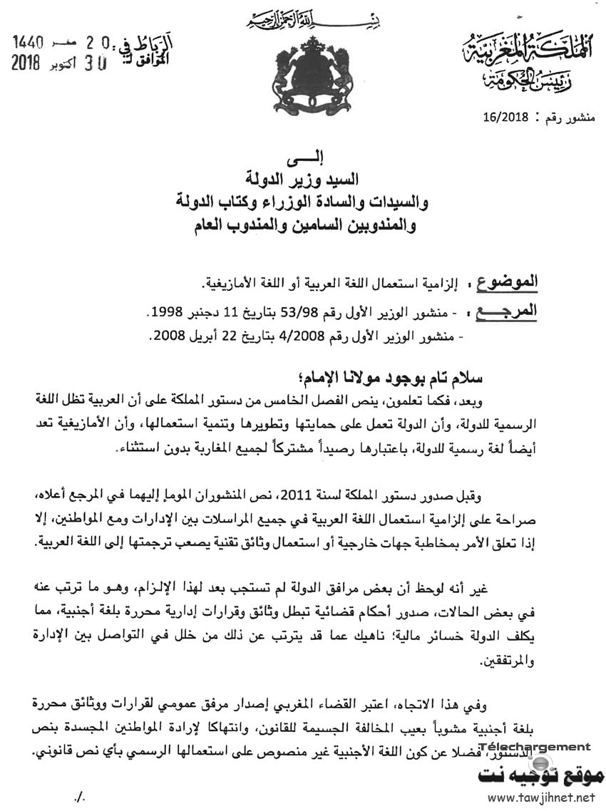 Circulaire_-Chef-Gouvernement-arabe-amazigh_Page_2