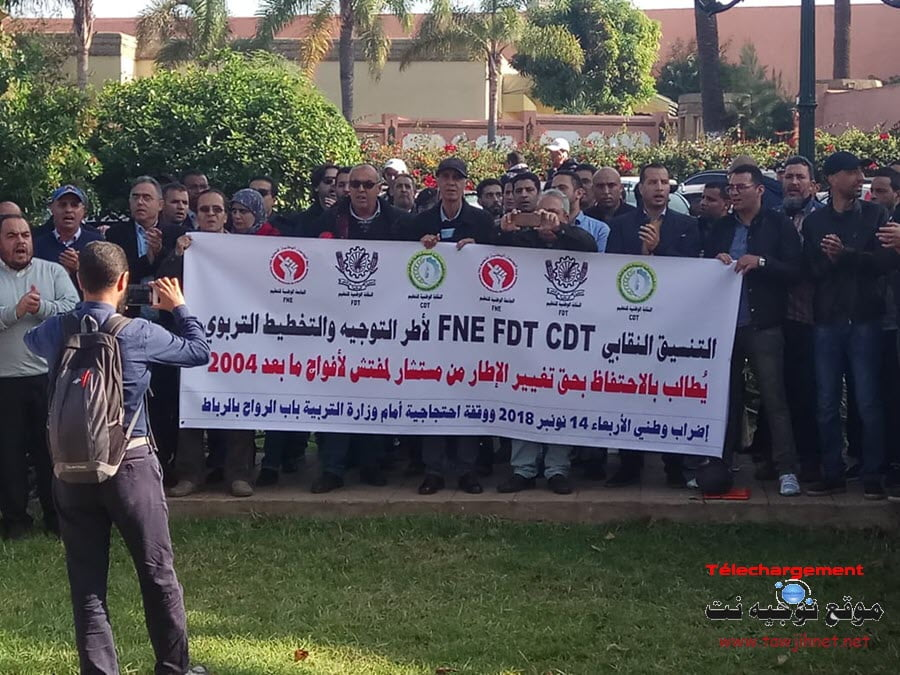 Coordination-syndicale-elargie-CDT-FNE-FDT-Greve-sit-in-Rabat-2