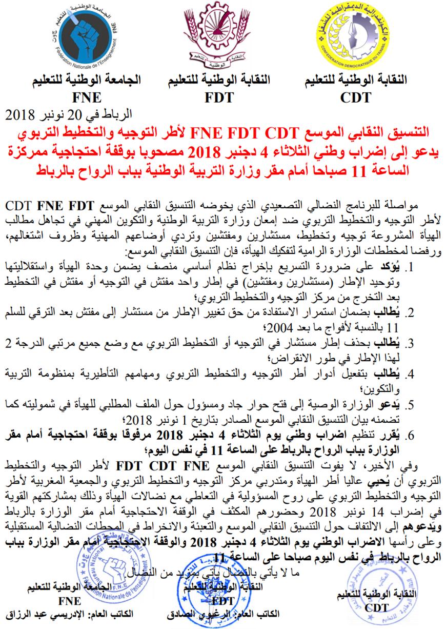 FNE-CDT-FDT-GREVE-SIT-IN-MARDI-4-12-2018-RABAT