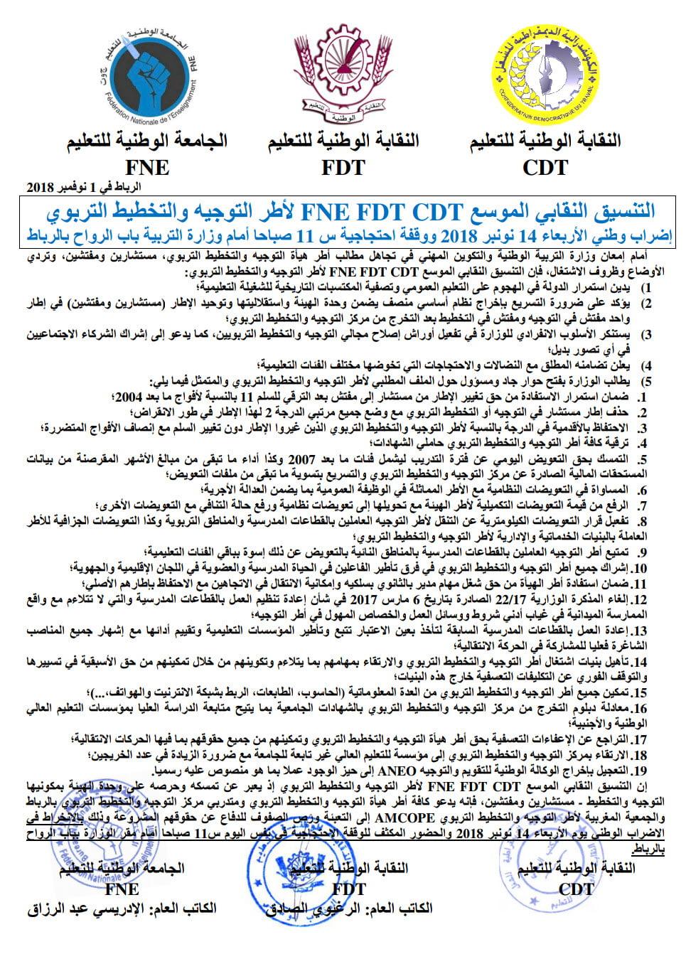FNE-CDT-FDT-Planification-Orientation-greve-sit-in-mercredi-14-11-2018