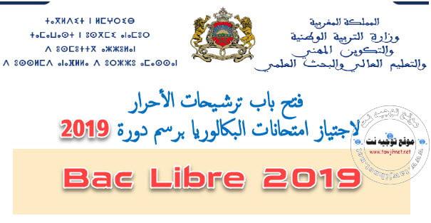 التسجيل باك حر Bac Libre Maroc 2019