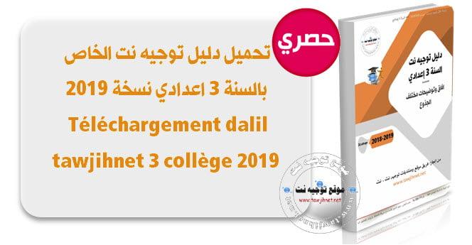 dalil tawjihnet 3 collège 2019 دليل توجيه نت 3 إعدادي