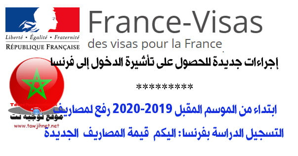 france-visa-frais-inscription-2019-2018