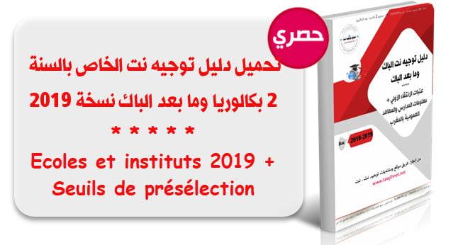 dalil tawjihnet 2 Bac et aprèsBaccalauréat 2019 دليل التوجيه نت باك توجيه