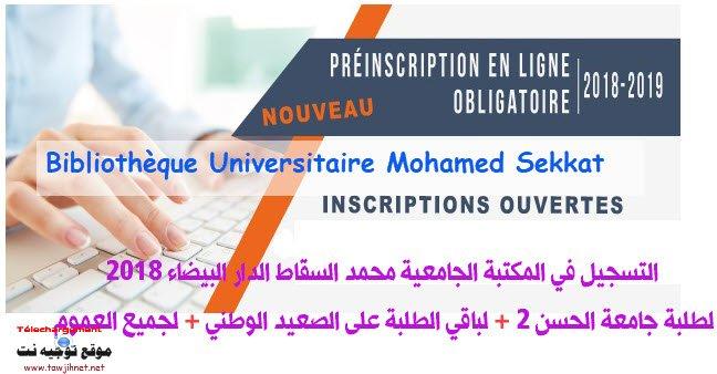 Biblioth%C3%A8que-Universitaire-Mohamed-Sekkat-casablanca-casa