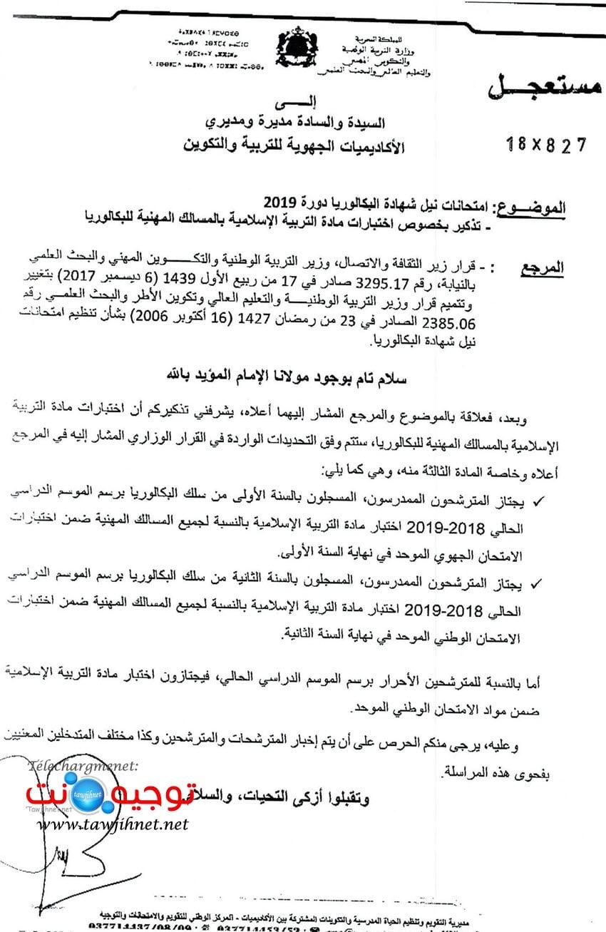 Education-islamique-2019-tawjihnet