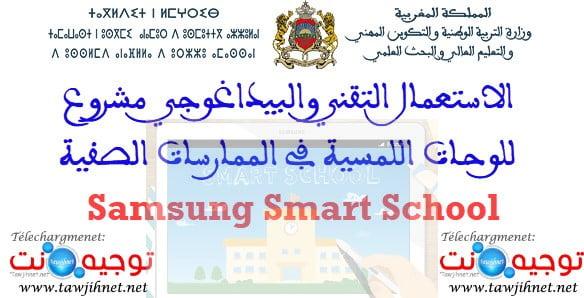 Samsung-Smart-School-Maroc