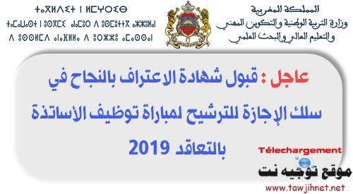 concours-contat-2019