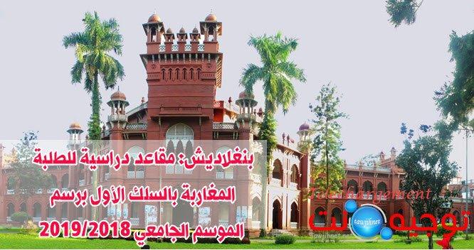 universite-bangladech
