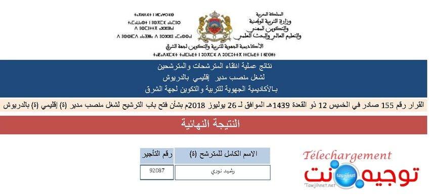 AREF-Oujda-delegation-darouiche