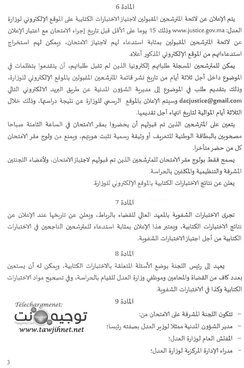 إعلان عن امتحان الأهلية لمزاولة مهنة المحاماة لسنة 2019 وزارة العدل