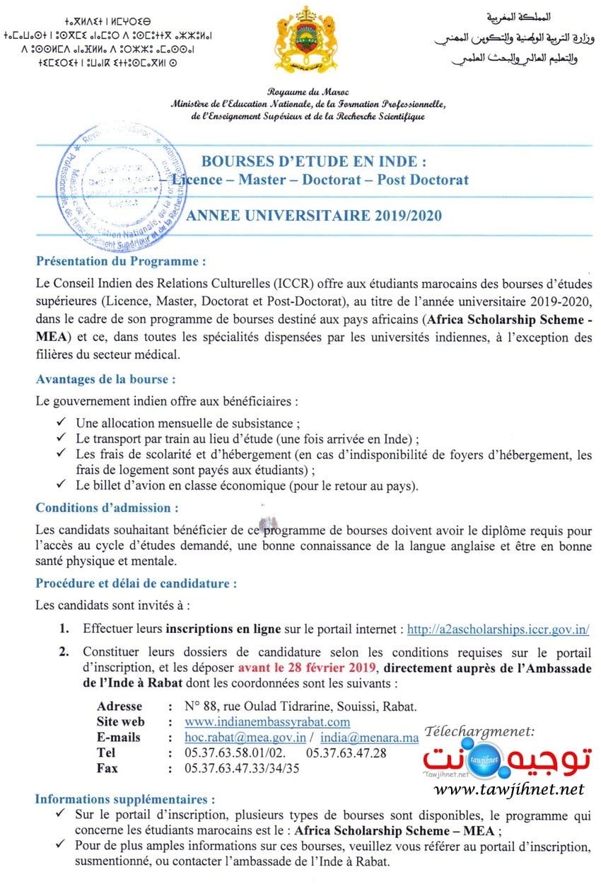Bourse-Annonce-inde-2019