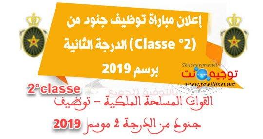 Concours de recrutement des militaires du rang 2°classe FAR 2019