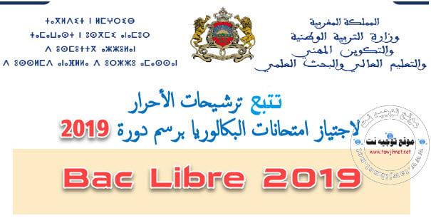 Suivi Bac Libre Maroc 2019
