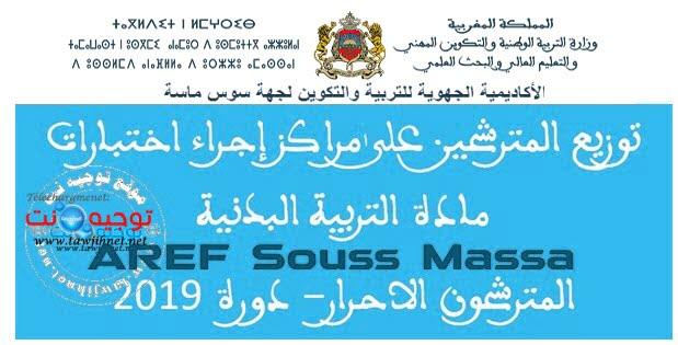 AREF-Souss-Massa-bac-libre-2019