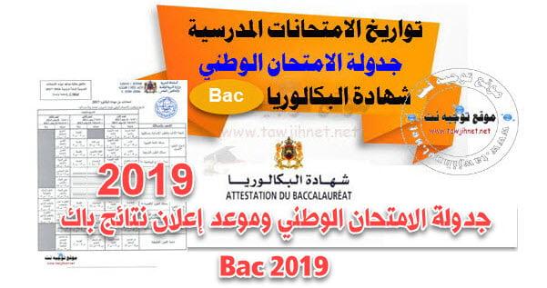 Bac-national-resultats-2019