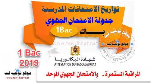 Bac-regional-2019