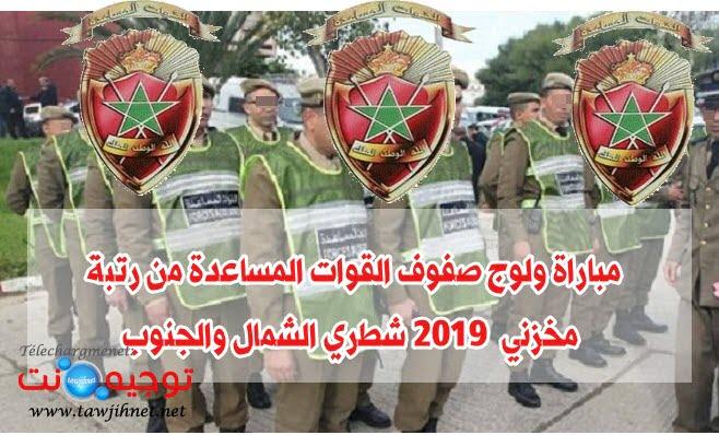 Concours Forces Auxiliaires Elèves Mokhazenis Zone Sud et Nord 2019