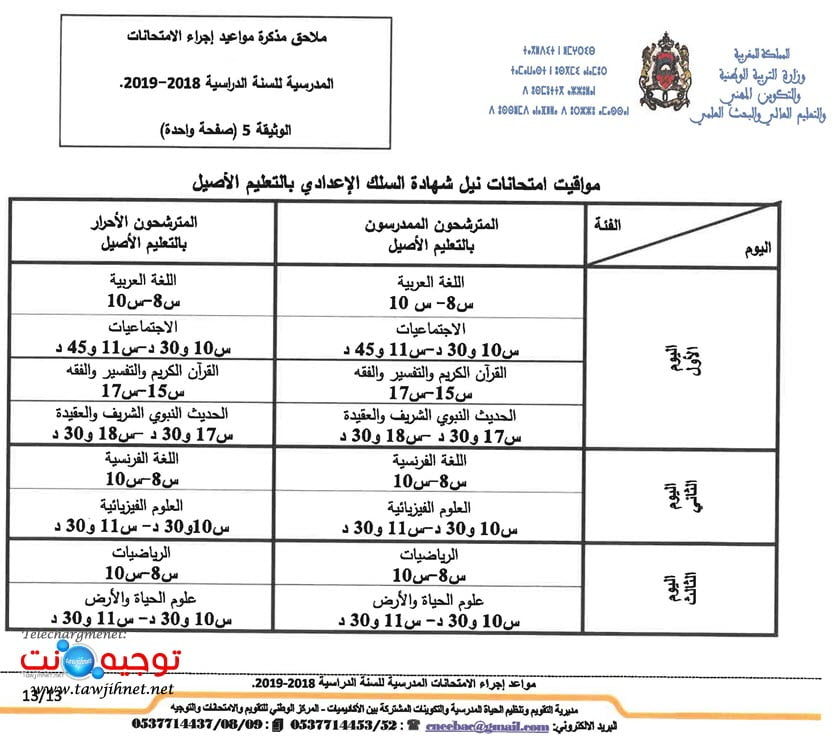 Note-examen-2019_Page_13-college-assil