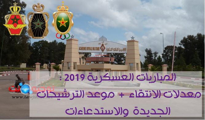 concours-arm-erssm-ERA-ern-Far-AU-sous-offiiciers-2019-1