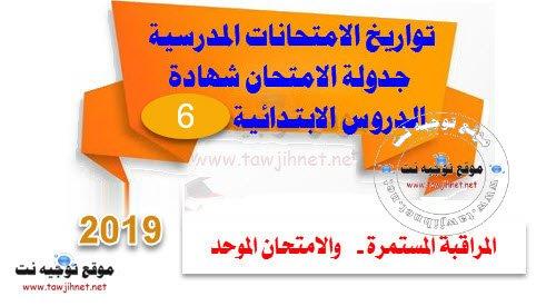 examen-primaire-2019