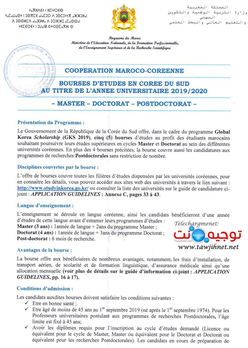 Bourse-Corre-sud-GKS_Annonce_2019-2020_Page_1