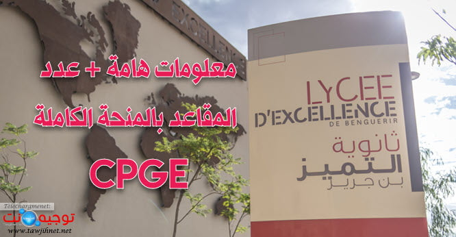 CPGE-Lycee-excellence-Ben-Guerir