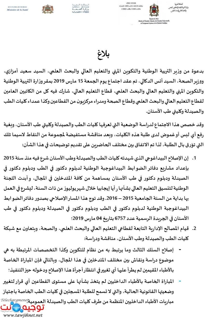 Communique-medecine-maroc-2019_Page_1