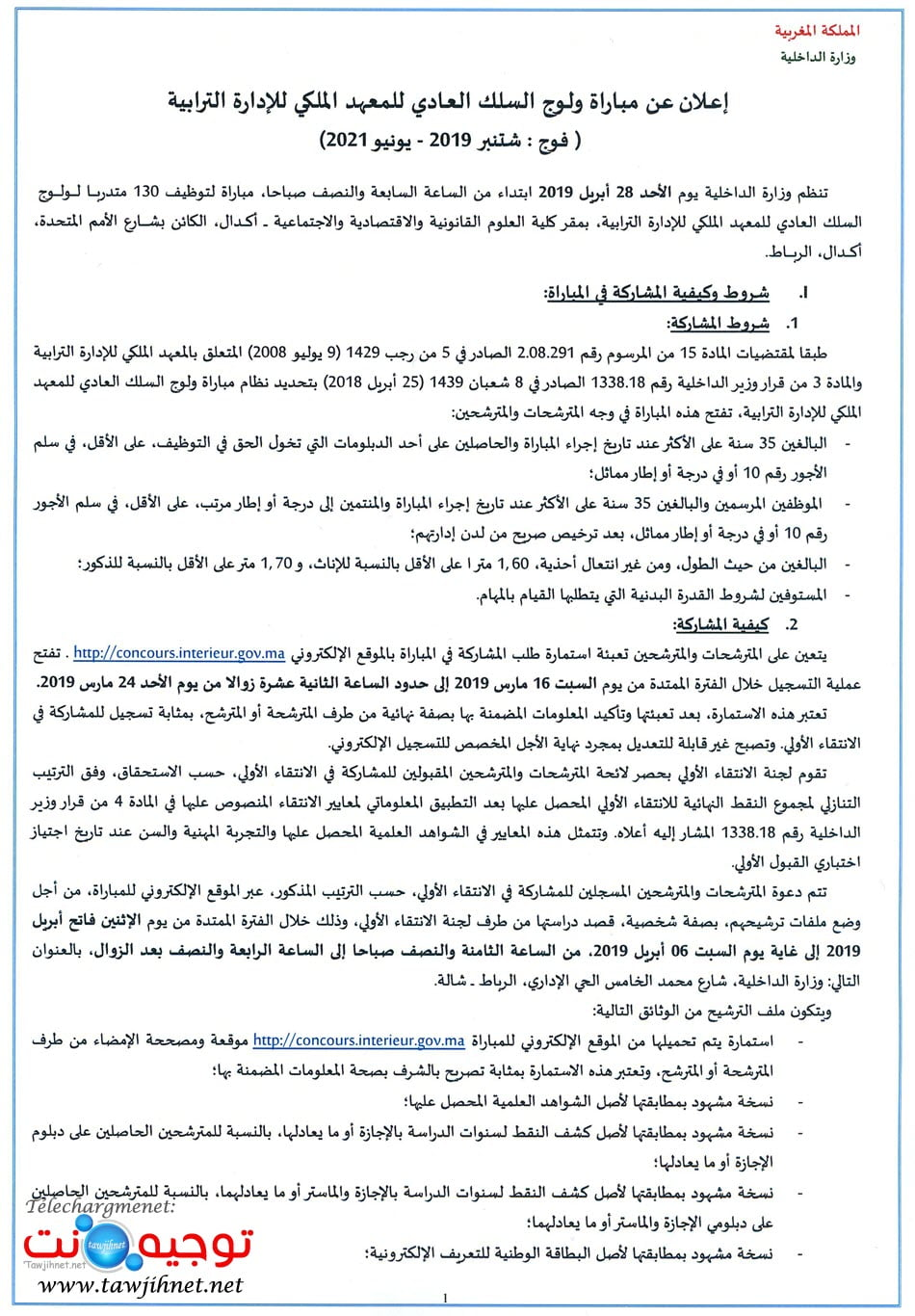IRAT Rabat مباراة توظيف 130 قائد متدرب من أجل ولوج السلك العادي للمعهد الملكي للإدارة  الترابية 2019