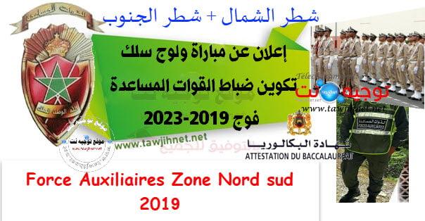 élèves officiers Forces Auxiliaires Promotion 2019-2023