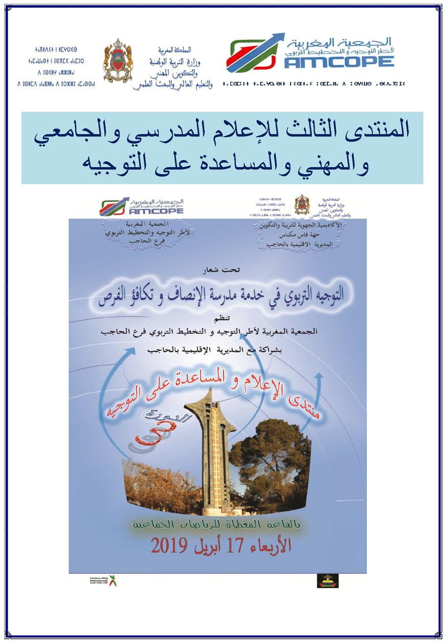 Forum-Alhajeb-1-2019