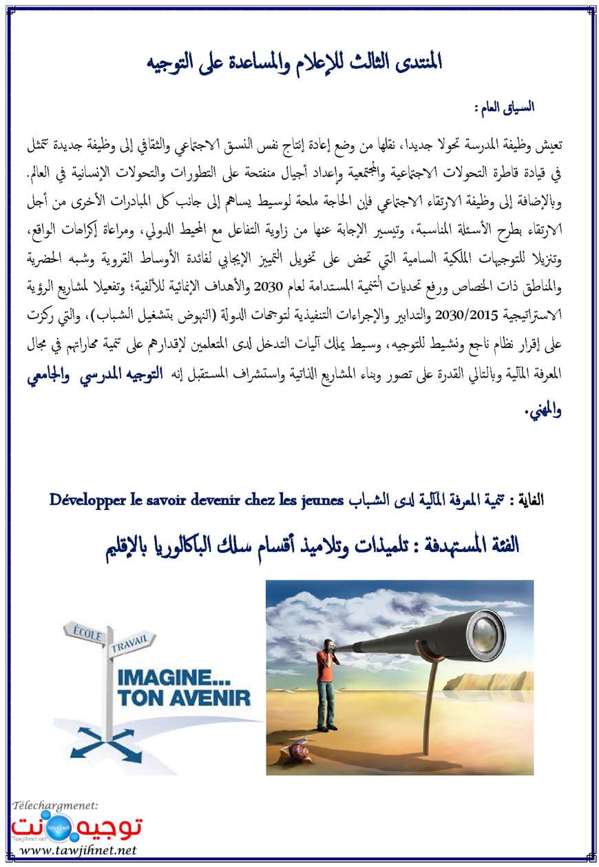 Forum-Alhajeb-2-2019