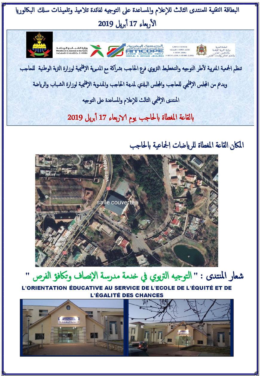 Forum-Alhajeb-4