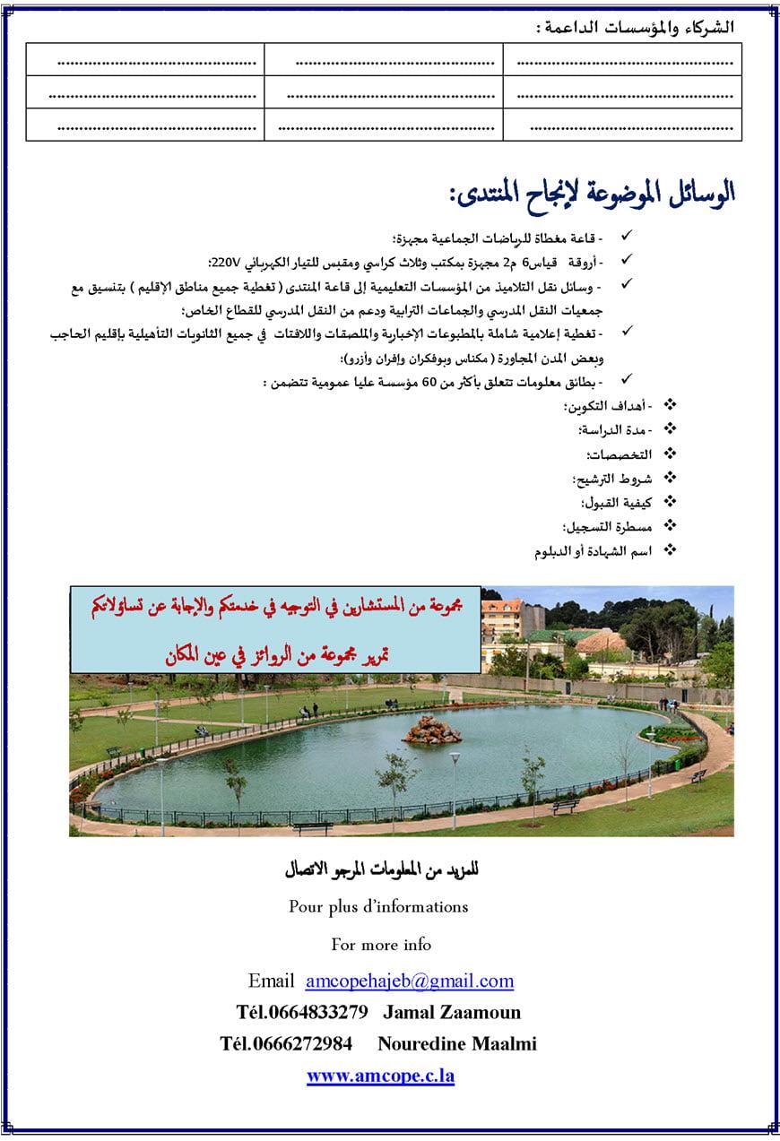 Forum-Alhajeb-5-2019