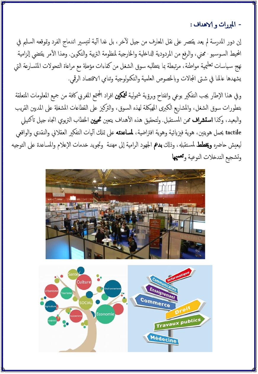 Forum-el-hajeb-3