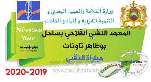 Concours Techniciens Institut Technique Agricole Sahel Boutaher Taounate 2019-2020